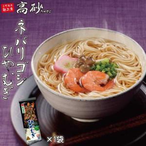 ネバリゴシひやむぎ 乾麺 250g 1袋|takasago-mejya