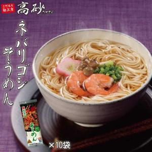 ネバリゴシひやむぎ 10袋 ひやむぎ 冷麦 乾麺 高砂食品 送料無料|takasago-mejya