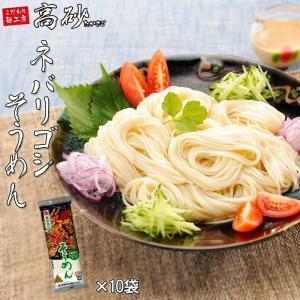 ネバリゴシそうめん 10袋 そうめん 素麺 乾麺 高砂食品 送料無料|takasago-mejya