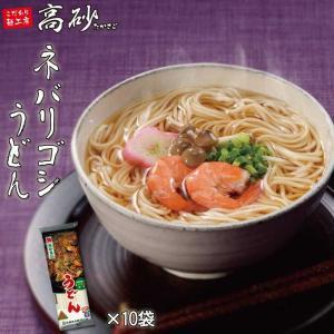 高砂食品 ネバリゴシうどん 10袋 うどん 饂飩 乾麺 まとめ買い|takasago-mejya