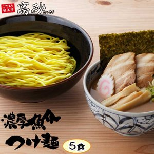 濃厚魚介つけ麺 5食 お取り寄せ 常温保存OK 鰹スープ 本格的 と評判です 送料無料|takasago-mejya
