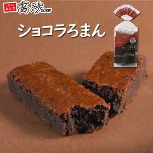 パティシエのショコラろまん 4本 青森県産つがるロマン使用|takasago-mejya