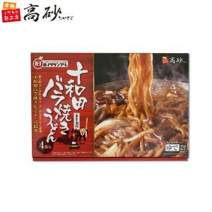 高砂ぷち 十和田バラ焼きうどん ギフト箱入り4食 たれ付き 2セット以上で送料無料|takasago-mejya
