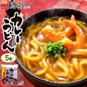 高砂ぷち カレーうどん 4食 青森 りんごファイバー 常温100日間保存 高砂食品 2セット以上で送料無料|takasago-mejya