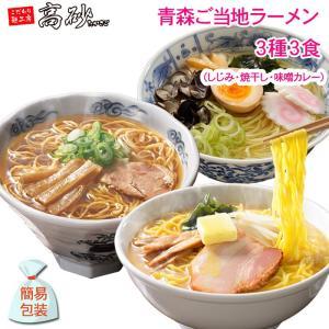 高砂ぷち 青森ご当地ラーメン3種お試しセット3食 しじみ 焼干し 味噌カレー 各1食 詰め合わせ 2セット以上で送料無料|takasago-mejya