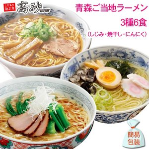 青森ご当地ラーメン3種お試しセット6食 しじみ 焼干し 味噌カレー 各2食 お取り寄せ 送料無料|takasago-mejya