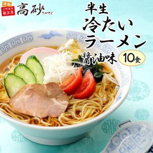 冷たいラーメン 醤油味 10食 半生麺 スープ付き 送料無料|takasago-mejya