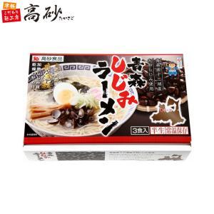 青森しじみラーメン 塩味 ギフト用3食 半生麺 トッピング用しじみ貝付き 贈り物 に どうぞ|takasago-mejya