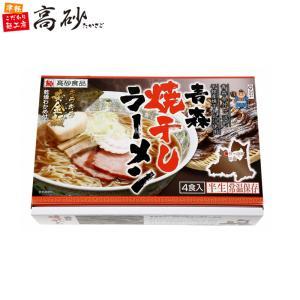 青森焼干しラーメン 醤油味 ギフト用4食 半生麺 プレゼント に どうぞ|takasago-mejya