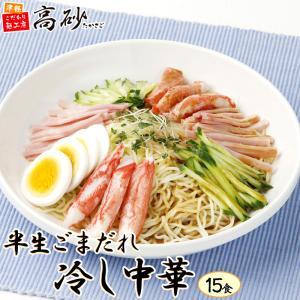 ゴマだれ冷し中華 15食 半生麺 スープ付き 半生麺 送料無料 夏季限定 takasago-mejya