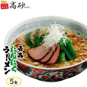 青森にんにくラーメン 醤油味 5食  田子町にんにく使用 ご当地 グルメ お取り寄せ 送料無料 5のつく日 割引|takasago-mejya