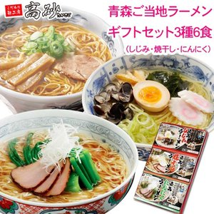 青森ご当地ラーメンギフトセット 3種6食入り しじみ 焼干し にんにく 詰め合わせ プレゼント 送料無料|takasago-mejya