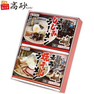 青森ご当地ラーメン 2点詰合せ7食入り しじみ 焼干し お取り寄せ ギフト 送料無料|takasago-mejya