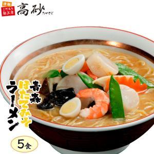 青森ほたてみそラーメン 5食 お取り寄せ 帆立 送料無料 takasago-mejya