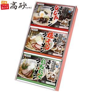 青森ご当地ラーメン 3点詰合せ11食入り しじみ 焼干し にんにく お取り寄せ 贈答 送料無料|takasago-mejya