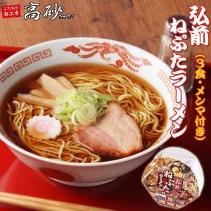 弘前ねぷたラーメン 醤油味 3食 青森 お土産 半生麺 メンマ付き 送料無料|takasago-mejya