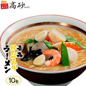 青森ほたてみそラーメン 10食 半生麺 味噌 お取り寄せ 送料無料 takasago-mejya