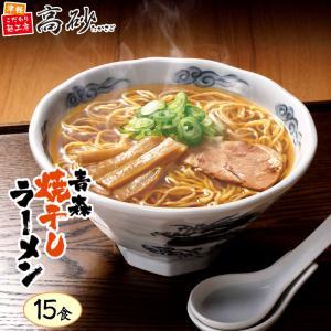 青森焼干しラーメン 醤油味 15食 半生麺 中華そば 送料無料|takasago-mejya