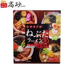 高砂のねぶたラーメン 4種類セット しじみ 焼干し にんにく ほたてみそ 各1食 プレゼント ギフト 箱入り 送料無料|takasago-mejya