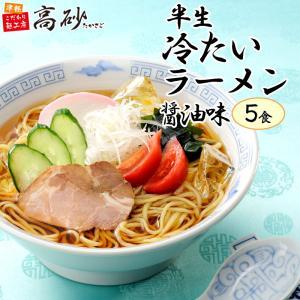 冷たいラーメン 醤油味 5食 かつお風味 スープ付き 冷やしラーメン 送料無料|takasago-mejya
