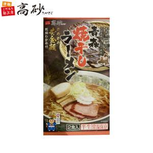 青森焼干しラーメン 醤油味 ギフト用2食 半生麺 トッピングわかめ付き プレゼント|takasago-mejya