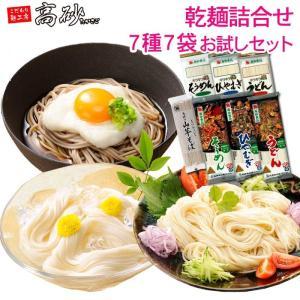 乾麺詰合せお試しセット 7袋 うどん ひやむぎ そうめん そば ご当地 乾麺 高砂食品 送料無料|takasago-mejya