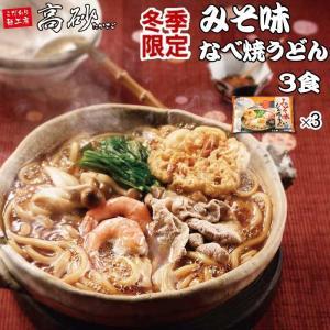 高砂ぷち みそ味なべ焼うどん 3食 お試しセット 2セット以上で送料無料|takasago-mejya