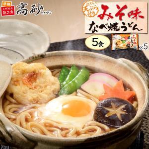 みそ味なべ焼うどん 5食 ご当地うどん 味噌 天ぷら 常温保存可能 冬季限定 高砂食品 送料無料|takasago-mejya