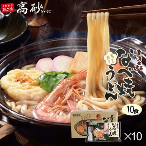 高砂食品 青森なべ焼うどん 1ケース 10食 ご当地うどん 国産小麦使用 天ぷら 麩 常温100日間保存 送料無料|takasago-mejya