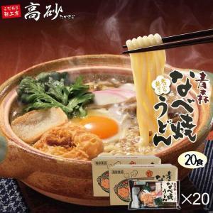 高砂食品 青森なべ焼うどん 2ケース 20食 ご当地うどん 国産小麦使用 天ぷら 麩 常温100日間保存 送料無料|takasago-mejya
