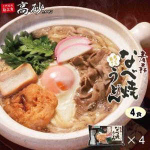 高砂ぷち 青森なべ焼うどん 4食 ご当地うどん 天ぷら 麩 常温100日間保存 高砂食品 2セット以上で送料無料|takasago-mejya