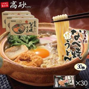 高砂食品 青森なべ焼うどん 3ケース 30食 ご当地うどん 国産小麦使用 天ぷら 麩 常温100日間保存 送料無料|takasago-mejya