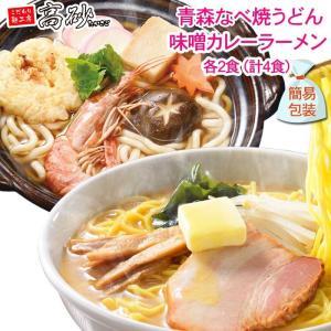 高砂食品 青森なべ焼うどん2食+青森味噌カレーラーメン2食 お試しセット ご当地うどん ご当地ラーメン B級グルメ 常温保存可能|takasago-mejya