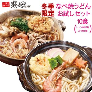 高砂食品 なべ焼うどんお試しセット 10食(しょうゆ味5食・みそ味5食) ご当地うどん 常温100日間保存 送料無料|takasago-mejya