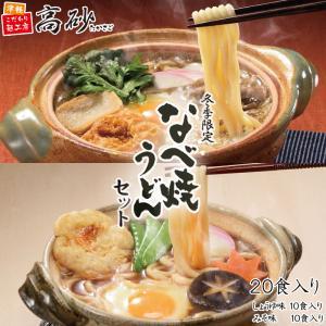 高砂食品 なべ焼うどんお手軽セット 20食(しょうゆ味10食・みそ味10食) ご当地うどん 常温100日間保存 送料無料|takasago-mejya