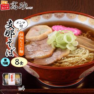 支那そば 2食×4パック 醤油ラーメン 昔ながらの 煮干し風 極細麺【クール・送料無料】|takasago-mejya