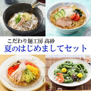 夏のはじめましてセット 4種8食 冷し中華 米粉麺 ひやむぎ ラーメン 夏季限定|takasago-mejya