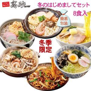 冬のはじめましてセット 6種類8食入り 鍋焼きうどん ラーメン そば 焼うどん お取り寄せ ご当地 詰め合わせ 送料無料|takasago-mejya
