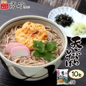 天ぷらそば 1ケース 10食 ご当地そば 天ぷら 常温100日間保存 冬季限定 高砂食品