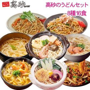高砂のうどんセット 8種16食 鍋焼きうどん カレーうどん 焼うどん 乾麺 など色々 お取り寄せ 送料無料|takasago-mejya