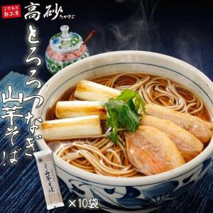 高砂のとろろつなぎ山芋そば 10袋 20食 そば 蕎麦 乾麺 山芋粉 高砂食品 送料無料|takasago-mejya