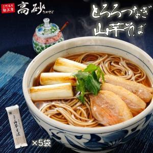 高砂のとろろつなぎ山芋そば 5袋 10食 そば 蕎麦 乾麺 山芋粉 高砂食品|takasago-mejya