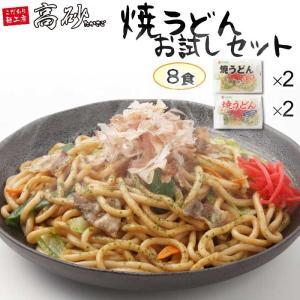 焼うどん お試しセット8食 しょうゆ味 ソース味 送料無料|takasago-mejya