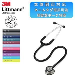[刻印 or ケース無料] 3M(TM) リットマン 聴診器 クラシックIII <全11色>
