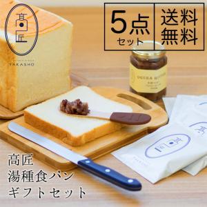 高匠(たかしょう) 湯種食パンギフトセット 6点入り 贈り物 詰め合わせ 高級食パン お取り寄せ 焼き上げ当日発送 takasho-y