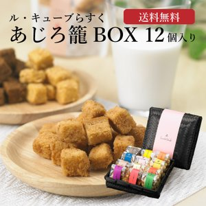 ル・キューブらすく あじろ籠BOX 12個入り(WEB限定味あり)洋菓子 詰め合わせ 手土産 常温 おしゃれ|takasho-y