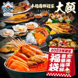 北海道ふっこう福袋 海鮮 セット 福袋 食品ロス 2020 食品 海鮮セット コロナ支援 支援 在庫...