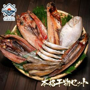 プレゼント ギフト  極上干物セット 食べ物 海鮮 セット 海鮮セット 海鮮ギフト  詰め合わせ 全7種 1kg前後