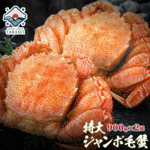 毛ガニ 毛蟹 毛がに カニ 900g 2尾セット 特大 毛がに 訳あり じゃありません かに 蟹 お...