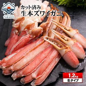 遅れてごめんね 父の日ギフト お中元 ズワイガニ ポーション ズワイ蟹 かにしゃぶ 1.2kg 生ずわいがに  カット済み